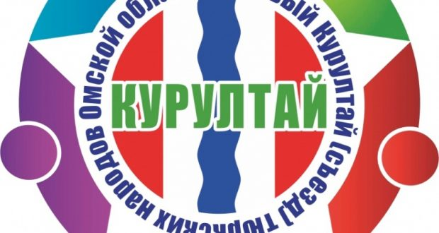 In the city of Tara Kurultai (congress) of the Turkic peoples of the Omsk region to take place