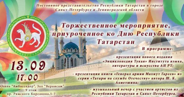 Санкт-Петербургта Татарстан көне уңаеннан, мәдәни чаралар була
