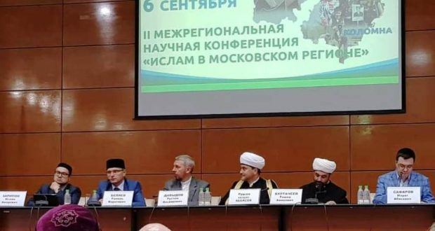 «Ислам в Московском регионе»