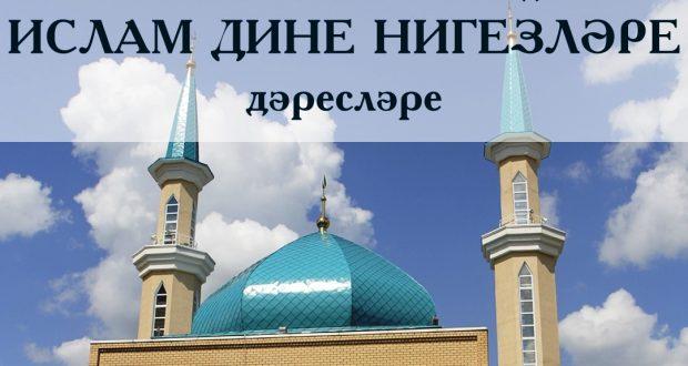 «Гаилә» мәчете Ислам дине нигезләре буенча курсларга чакыра