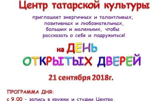 Төмән Татар мәдәни үзәге ачык ишекләр көне уздыра