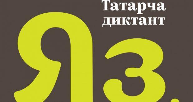 """27 октябрьдә """"Татарча диктант"""" акциясе үтәчәк"""