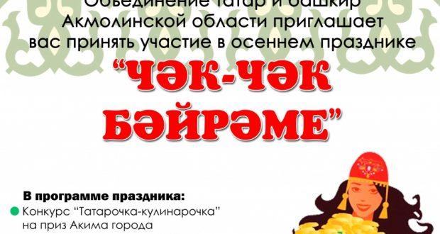 В Казахстане пройдет ежегодный праздник «Чак-чак Байрам»