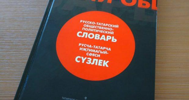 Вышел в свет русско-татарский общественно-политический словарь