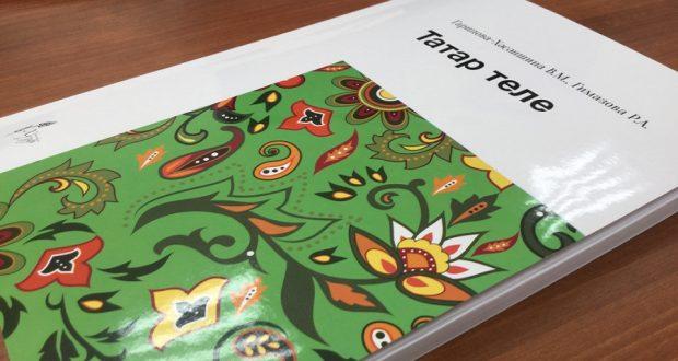 Татар теле курсларына йөрергә теләүчеләрнең саны – 450дән артык! Язылу дәвам итә