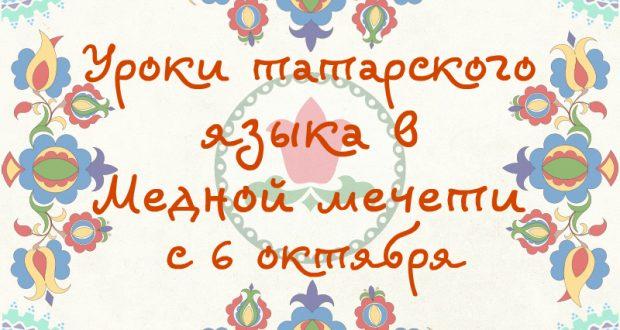 В Свердловской области объявляется начало курсов изучения татарского языка