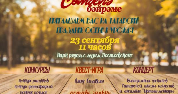 В городе Семипалатинск Казахстана состоится татарский национальный «Сөмбелә»