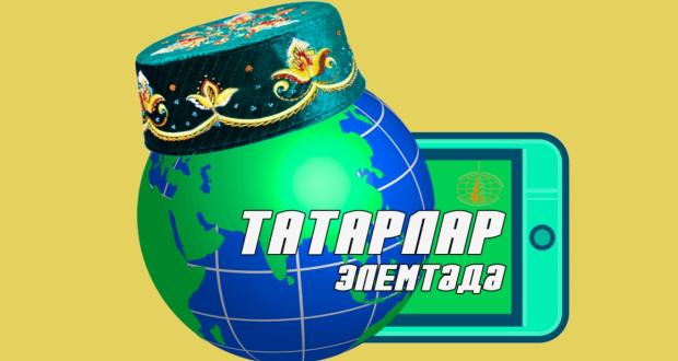 Официальный сайт Всемирного конгресса татар запустил новый проект