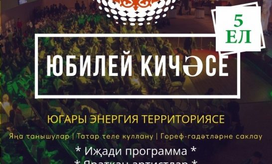 Council of Youth at the Representation of the Republic of Tatarstan in the Russian Federation will celebrate its jubilee