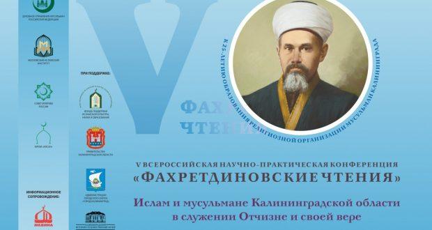 """Калининградта """"Фәхретдин укулары"""" Бөтенроссия фәнни-гамәли конференциясе була"""