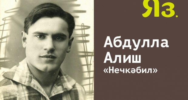 Татарча диктант: Абдулла Алиш «Нечкәбил»