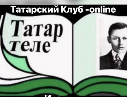 Стартовал татарский клуб — online