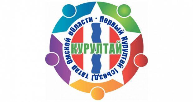 В Таре прошел Курултай татар Омской области