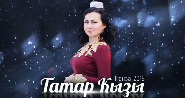 "Penza will host the regional stage of the contest ""Tatar Kyzy"""