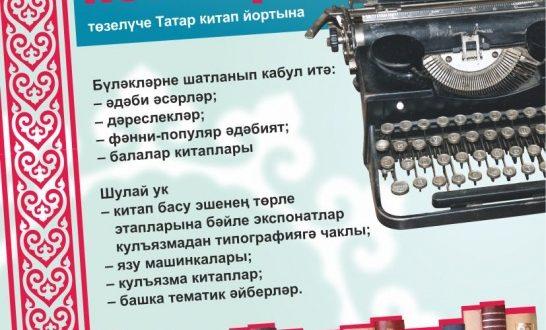 Татарстан Республикасы Милли музеенда бүләк тапшыру көннәре