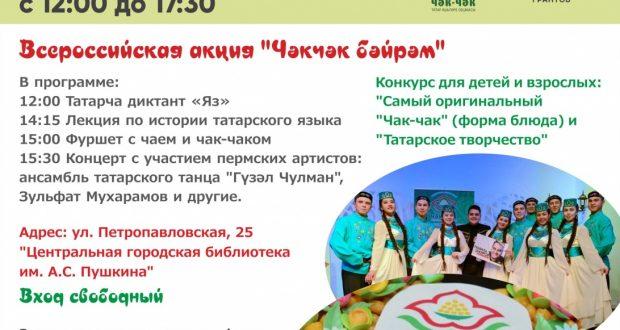 Молодежь Пермского края проведет «Чәкчәк Бәйрәм»