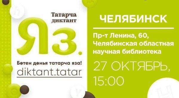 Чиләбе өлкәсе татарлары да Татарча диктант яза