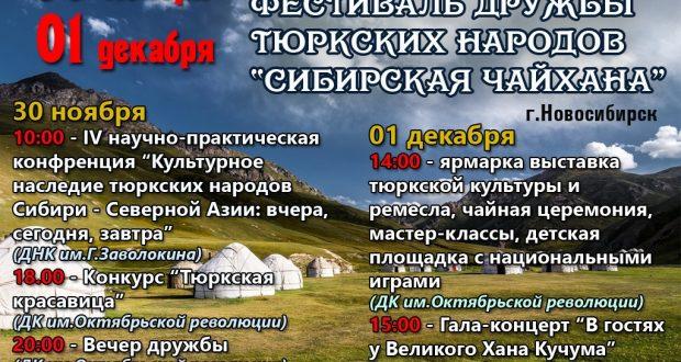 Новосибирск приглашает на фестиваль «Сибирская Чайхана»