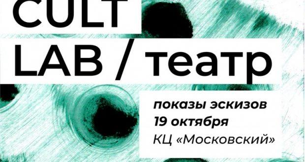 TAT CULT LAB кысаларында театраль лаборатория уза