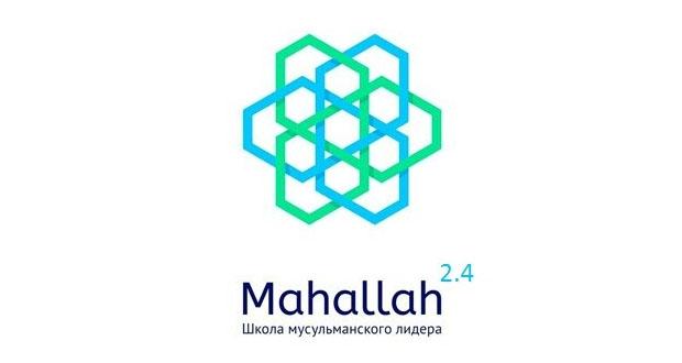 Пятая по счету Школа мусульманского Лидера «Махалля 2.4» объявляет начало приема заявок!