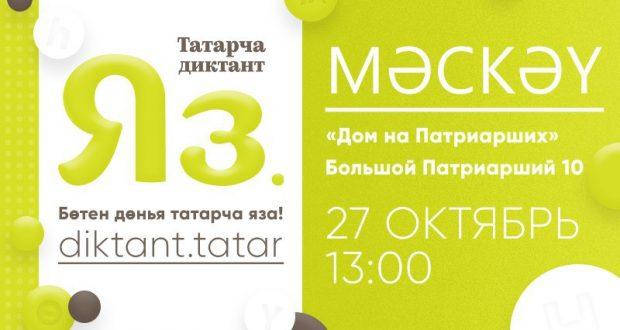 Татары Москвы готовятся к акции «Татарча диктант»