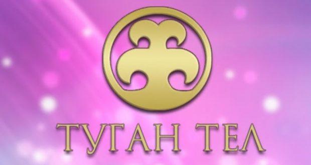 В Казани презентовали новый татарский музыкальный канал «Туган тел»