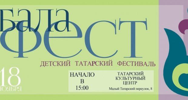 В Москве пройдет детский татарский фестиваль «Балафест»