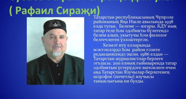 Рафаил Субаев (Рафаил Сираҗи) 80 яшьлек юбилеен билгеләп үтә