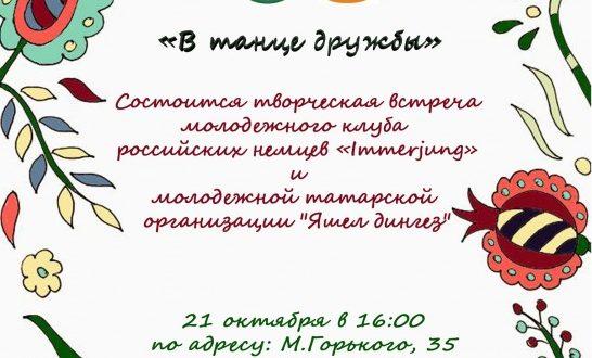 В Томске организовали мастер-класс по народным танцам российских немцев и татар