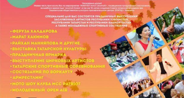 В Ташкенте отметят 10-летие создания Совета татарской молодежи