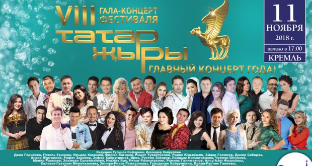 Гала-концерт фестиваля «Татар җыры» пройдет на главной сцене страны