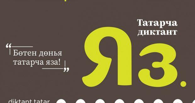 Пермьдә «Татарча диктант» «Чәкчәк бәйрәме» белән дәвам итәчәк