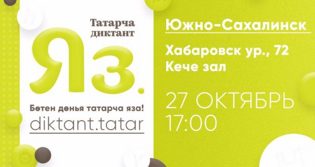Впервые, в истории острова Сахалин, состоится «Татарча диктант»