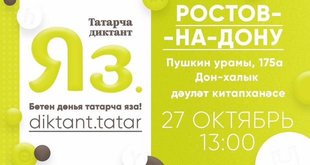 Ростов Дон татарлары «Татарча диктант» акциясенә кушыла