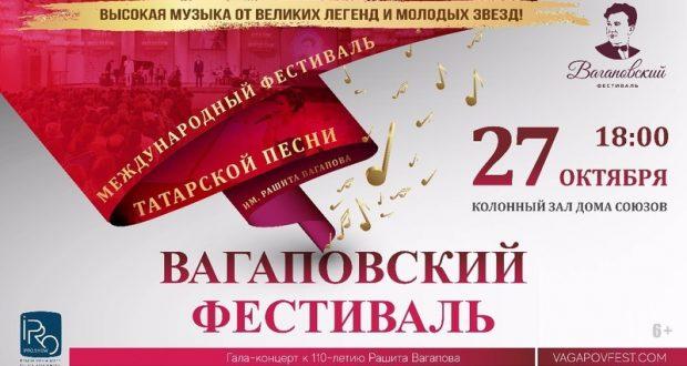 В Колонном зале Дома Союзов Москвы отметят 110-летие Рашита Вагапова
