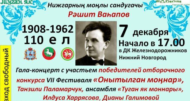 Түбән Новгородта Рәшит Ваһаповның 110 еллыгына багышланган гала-концерт була
