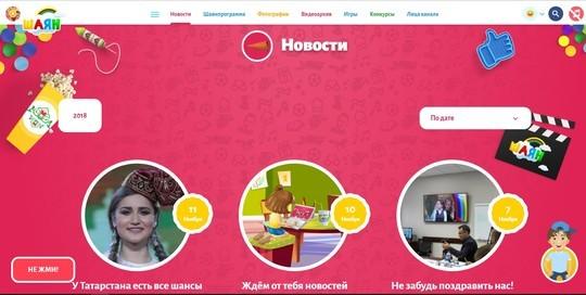 Заработал сайт детского телеканала «Шаян ТВ» – там есть тетрис на английском, игра в дрифт