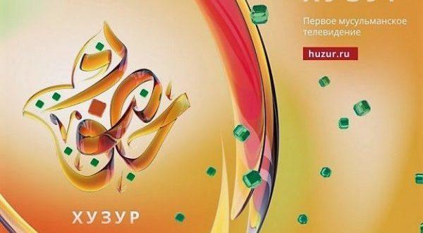 «Хозур ТВ» Башкортстанда, Түбән Новгородта һәм Оренбург өлкәсендә эшли башлады