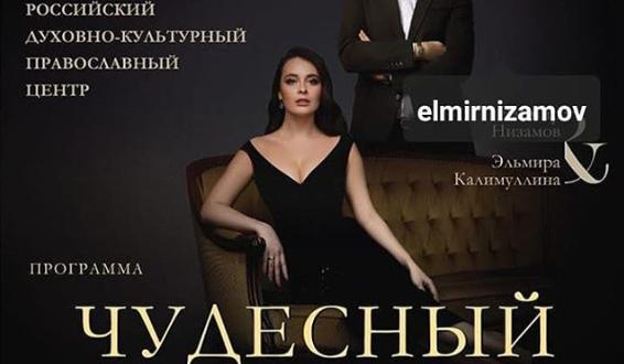 Elmira Nizamova and Elmira Kalimullina will give a concert in Paris
