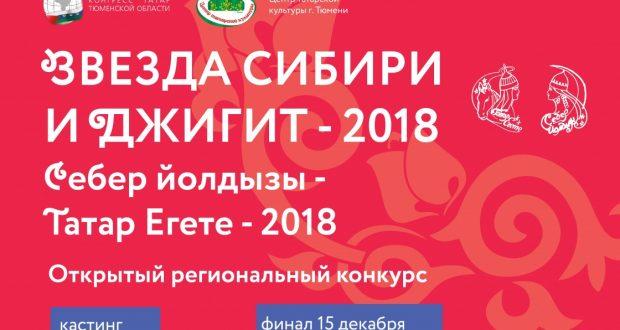 В Тюмени пройдет конкурс «Себер йолдызы» и «Татар егете — 2018»