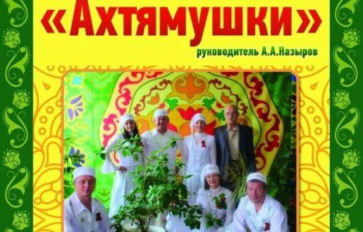 Төмән өлкәсенең «Ахтямушки» ансамбле 20-еллык юбилеен билгеләп уза