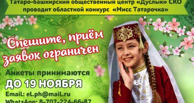 Конкурс «Мисс Татарочка»