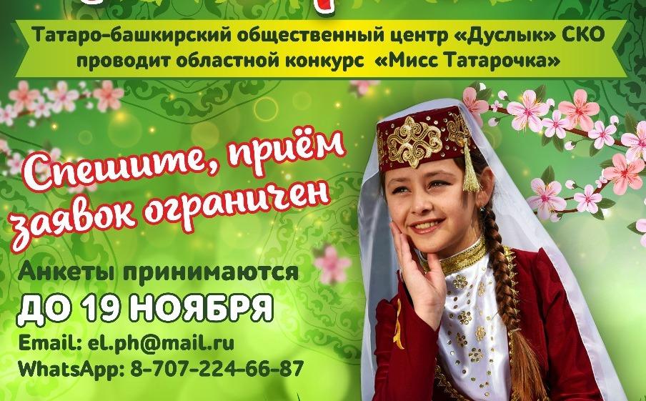 Мисс Татарочка