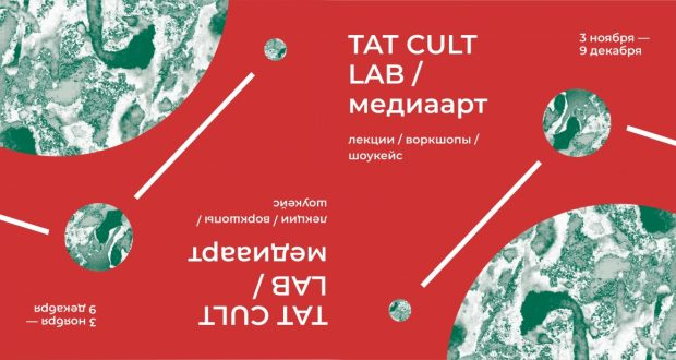 Showcase of science and technology arts TAT CULT LAB
