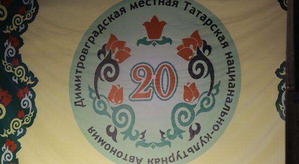Губернатор Сергей Морозов поздравил Димитровградскую местную татарскую национально-культурную автономию с 20-летним юбилеем