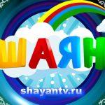 «ШАЯН ТВ» балалар телеканалы Таттелеком телевидениесе челтәрендә һәм shayantv.ru сайтында