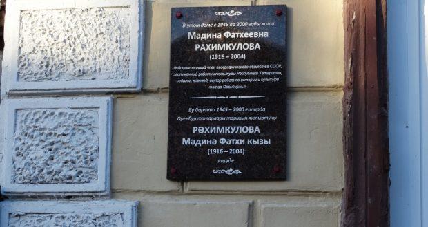 Оренбургта Мәдинә Рәхимкуловага мемориаль такта ачылды