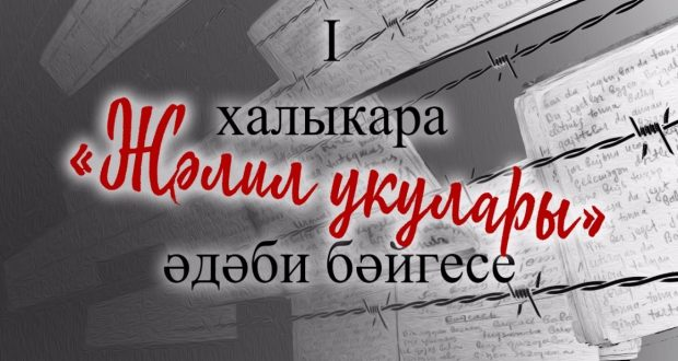 Определены полуфиналисты Международного литературного конкурса «Джалиловские чтения»
