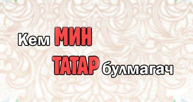 «Кем мин, татар булмагач» — Василь Шайхразиев предложил слоган для Стратегии развития татарского народа