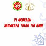 21 февраля — Международный день родного языка